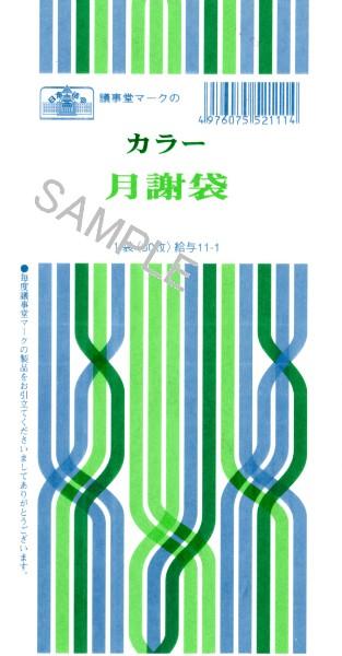 日本法令 カラー月謝袋 kyuuyo11−1