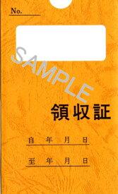日本法令 家賃・地代・車庫等の領収証 契約7