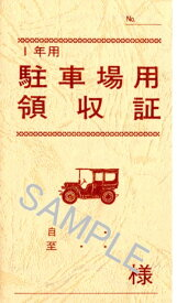 日本法令 駐車場用領収証 契約7−2