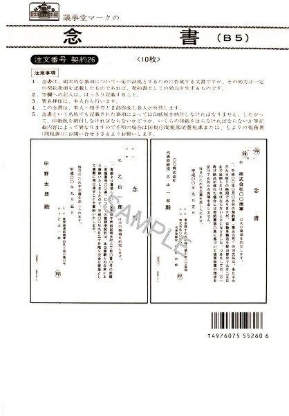 日本法令 念書 契約26
