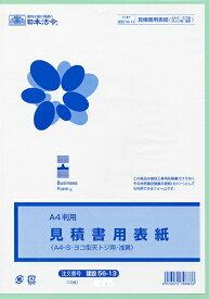 日本法令 見積書用表紙 建設56−13