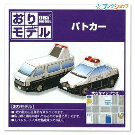 【単価230円・10セット】ショウワグリム おりモデル/パトカー 28-3719 (10セット)