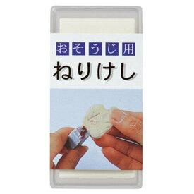 【単価70円・20セット】ヒノデワシ お掃除用ねりけし TE-N-100(20セット)