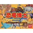 【単価1337円】奥野かるた 恐竜博士DINO