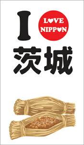 日本全国ご当地ぶくろI Love Nippon 茨城 1 納豆 5-5108 (5セット)
