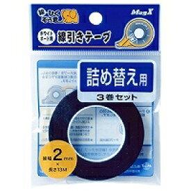 【送料無料・単価690円・20セット】マグエックス ホワイトボード用 線引きテープ詰替 3巻入 2mm×13m MZ-2-3P 黒(20セット)