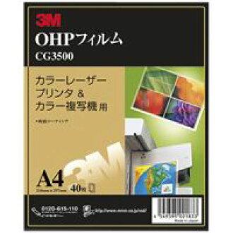 3M日本OHP膠卷鐳射&復印機40張CG3500