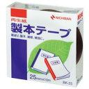 ニチバン 製本テープ BK-25 25mm×10m 黒(5セット)