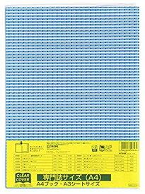 クツワ クリアカバー DH011 A4サイズ(10セット)