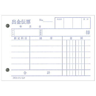 20册APICA支出傳票舌頭6P