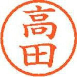 シヤチハタ ネーム6既製 XL-6 1369 高田(5セット)