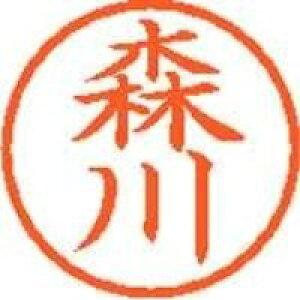 シヤチハタ ネーム6既製 XL-6 1904 森川(5セット)