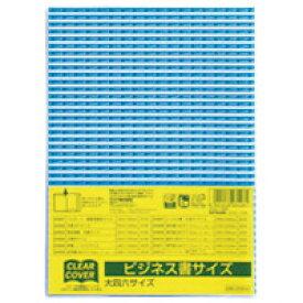 クツワ クリアカバー DH007 大四六サイズ(10セット)