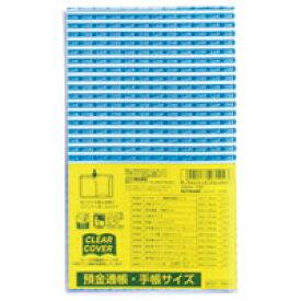 クツワ クリアカバー DH003 通帳サイズ(10セット)
