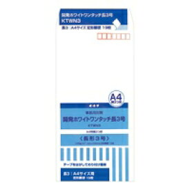 オキナ 開発ホワイトワンタッチ封筒 KTWN3長3 19枚