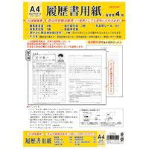 うずまき 履歴書 リ-099 A4 写真シール付(5セット)