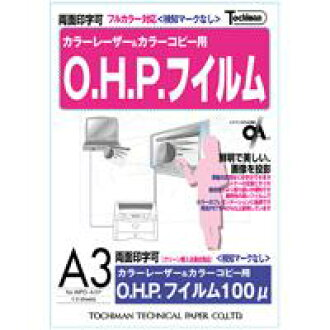 10張榮紙業OHP膠卷WPO-A3P PPC A3