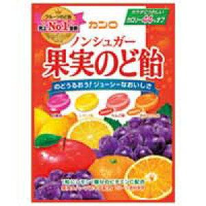 カンロ ノンシュガー果実のど飴