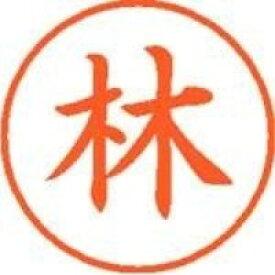 シヤチハタ ネーム9既製 XL-9 1681 林(50セット)