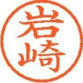 シヤチハタ ネーム6既製 XL-6 0311 岩崎(10セット)