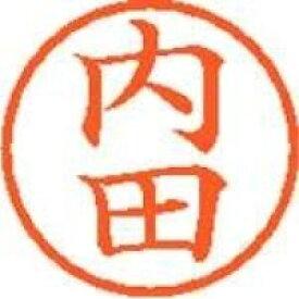 シヤチハタ ネーム6既製 XL-6 0387 内田(10セット)