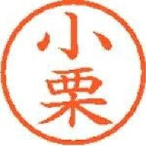 シヤチハタ ネーム6既製 XL-6 0573 小栗(5セット)