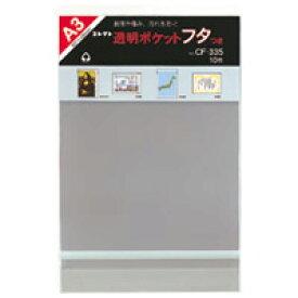コレクト 透明ポケットフタ付 CF-335 A3用 10枚