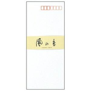 アピカ 封筒長形4号 フウ36 風の香(10セット)