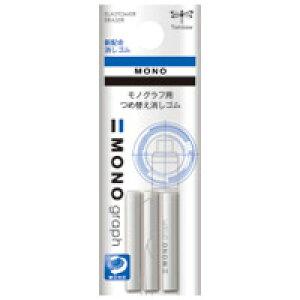 トンボ鉛筆 替え消しゴムモノグラフ用 ER-MG(10セット)