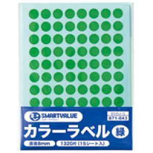 ジョインテックス カラーラベル 8mm 緑 B535J-G(10セット)