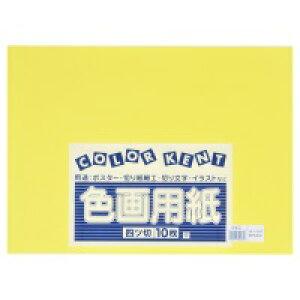 大王製紙 再生色画用紙 4ツ切 10枚 ひよこ