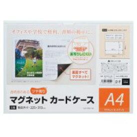 マグエックス マグネットカードケースツヤ有A4 MCARD-A4G(5セット)