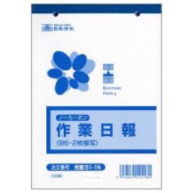 日本法令 法令様式 労務 51-1N(5セット)