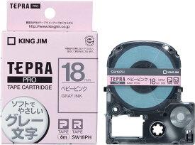 【送料無料・単価1097円×20セット】テプラ・プロ テープカートリッジ カラーラベル ソフト ベビーピンク 18mm SW18PH キングジム 4971660762569(20セット)