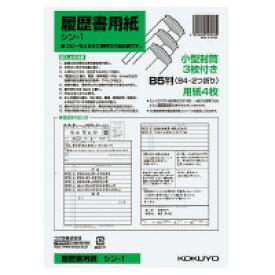 【ゆうパケット可/1個まで】コクヨ 履歴書用紙(封筒付)B5 シン-1 コクヨ 4901480000039