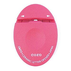 オート セラミックレターオープナー コロ CLO-700C-PK ピンク オート 4971516014095