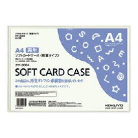 【単価188円×10セット】ソフトカードケース(環境対応)A4 クケ3064 コクヨ 4901480424750(10セット)