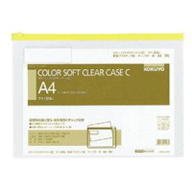 KOKUYO/コクヨ クケ-314Y カラーソフトクリヤーケースC S型 軟質 A4 黄 コクヨ 4901480420080