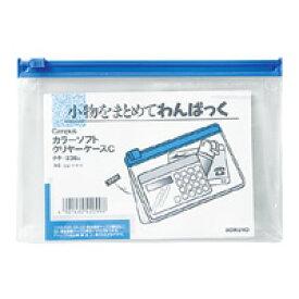 【単価209円×10セット】KOKUYO/コクヨ カラーソフトクリヤーケースC 軟質 S型マチ付きA6 青 クケ-336B コクヨ 4901480420998(10セット)