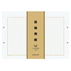 【1998円×1セット】KOKUYO(コクヨ)原稿用紙バラB4特判縦書きパンチ穴付100枚X5束ケ−10−2