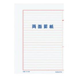 コクヨ 両面罫紙 ケイ-25 B5 コクヨ 4901480004341