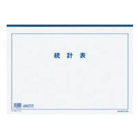 【単価339円×10セット】KOKUYO(コクヨ) 決算用紙統計表A3 ケサ-5 (10セット)