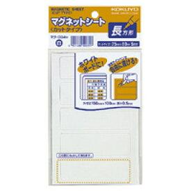 KOKUYO(コクヨ)マグネットシートカット マク−364W