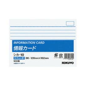 コクヨ 情報カードB6 シカ-10 コクヨ 4901480080109