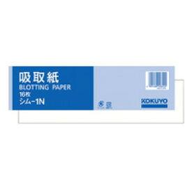 【単価121円×10セット】コクヨ 吸取紙 シム-1N 16枚 コクヨ 4901480008202(10セット)