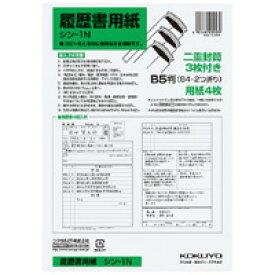 【単価99円×10セット】コクヨ 履歴書用紙(封筒付)B5 シン-1N コクヨ 4901480000039(10セット)