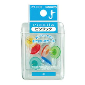 【単価184円×10セット】コクヨ ピンフック 小 ミックス フク-PC2 コクヨ 4901480462073(10セット)