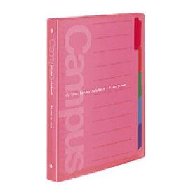 コクヨ キャンパスバインダーノートブック ピンク B5 26穴 コクヨ 4901480162379