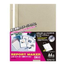 コクヨ レポートメーカー A4縦(5冊) コクヨ 4901480032986