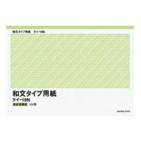 【1438円×1セット】KOKUYO(コクヨ)タイプ用紙B4 タイ−19